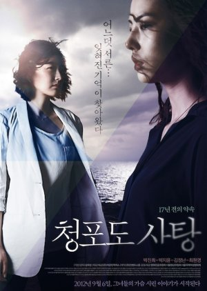Grape Candy (2012) poster