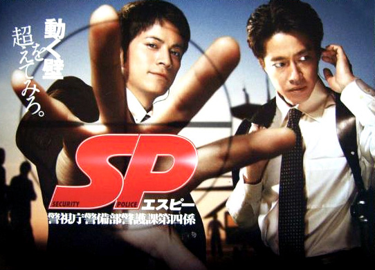 SP (2007) poster