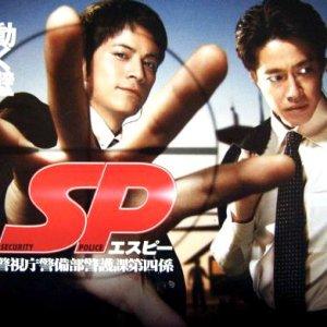 SP (2007) photo