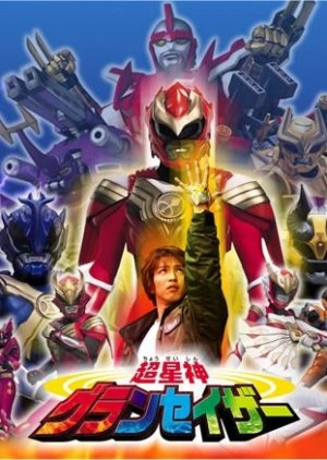 Chouseishin Gransazer (2003) poster