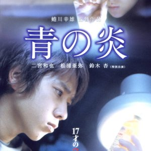 The Blue Flame (2003) photo