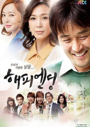 Happy Ending (2012) poster