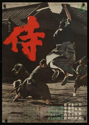 Samurai Assassin (1965) poster
