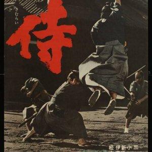 Samurai Assassin (1965) photo
