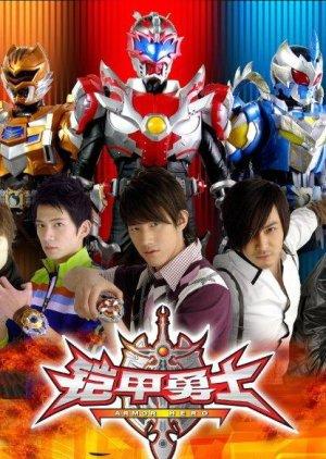 Armor Hero (2009) poster