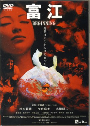 Tomie: Beginning (2005) poster