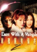 Dating a vampire hong kong