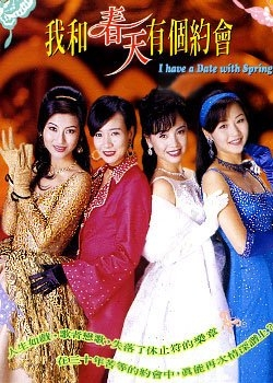 I Have a Date with Spring (1996) poster