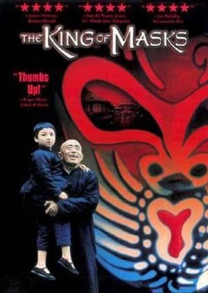 The King Of Masks (1999) poster