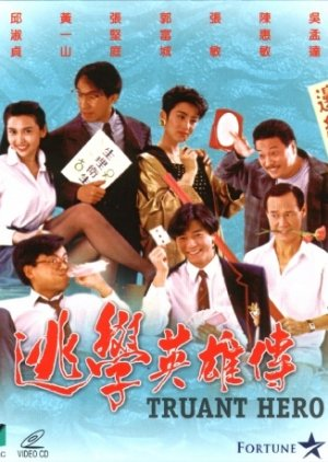 Truant Heroes (1992) poster