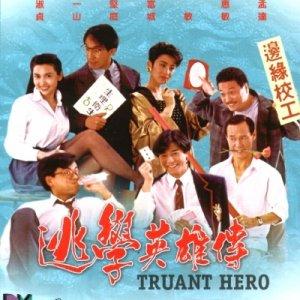 Truant Heroes (1992) photo
