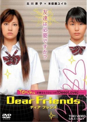 Dear Friends (2007) poster