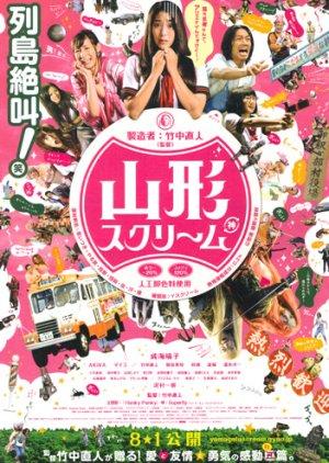 Yamagata Scream (2009) poster