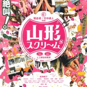 Yamagata Scream (2009) photo