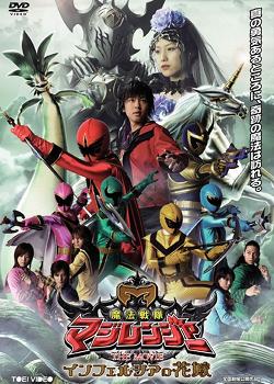 Mahou Sentai Magiranger The Movie: Bride of Infershia (2005) poster