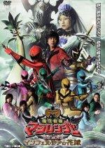 Mahou Sentai Magiranger The Movie: Bride of Infershia (2005) photo