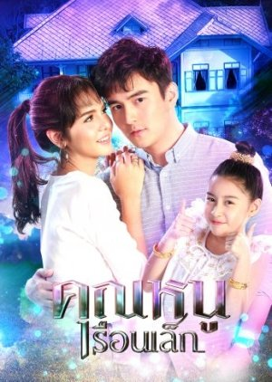 Khun Noo Ruen Lek (2018) poster