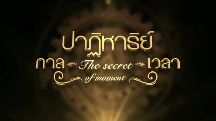 The Secret of Moment