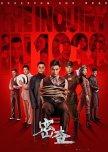 Upcoming Chinese dramas in 2019