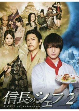 Nobunaga No Chef 2 (2014) Episode 01 - 08 [END] Sub Indo thumbnail