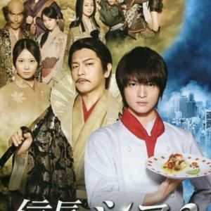 Nobunaga No Chef Season 2 (2014) photo
