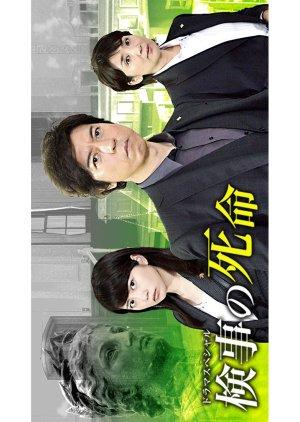 Kenji no Shimei (2016) poster