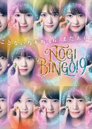 NOGIBINGO! 9 Subtitle Indonesia + Streaming