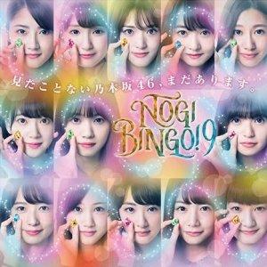 NogiBingo! 9 (2017) photo