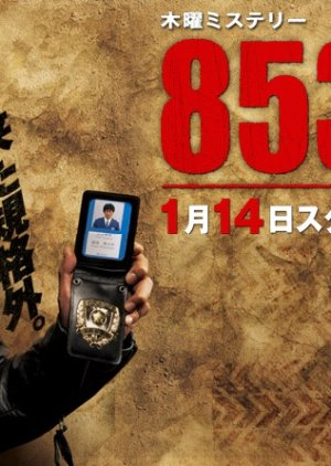 853: Detective Kamo Shinnosuke (2010) poster