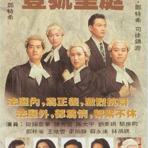 The File of Justice (1992) photo