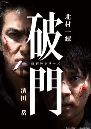 Hamon (2015) poster