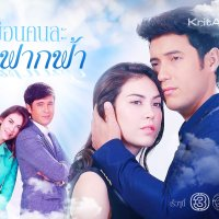 Muean Khon La Fark Fah (2017) photo
