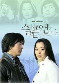 Older Dramas Recommended (pre-2005)