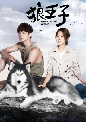 Prince of Wolf (2016) poster