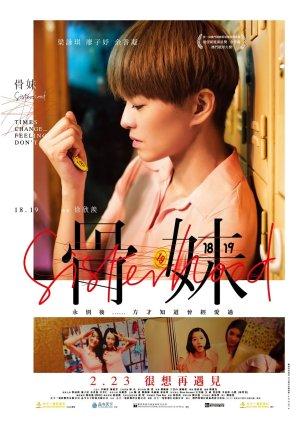 Sisterhood (2017) poster