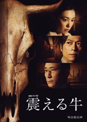 Furueru Ushi (2013) poster