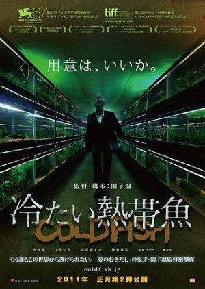 Cold Fish (2011) poster