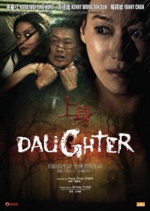Daughter (2015) poster