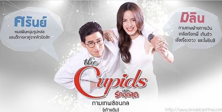 The Cupids Series: Kammathep Sorn Kol