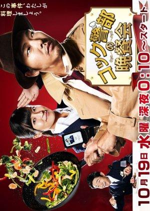Cook Keibu no Bansankai (2016) poster