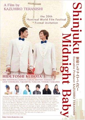 Shinjuku Midnight Baby (2016) poster