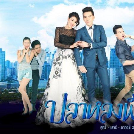 Pla Lhong Fah (2015)