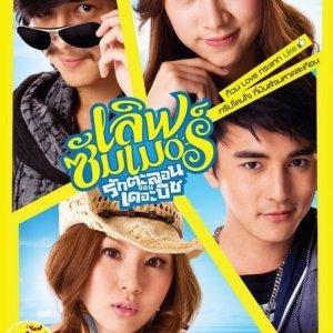 Love Summer (2011) photo