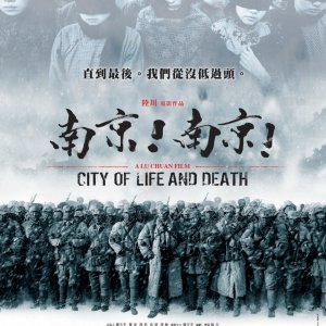 City Of Life And Death (2009) photo