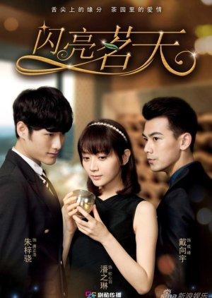 Tea Love (2015) poster