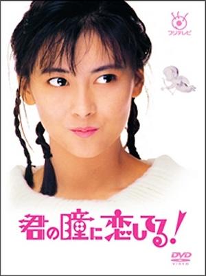 Kimi no Hitomi ni Koishiteru (1989) poster