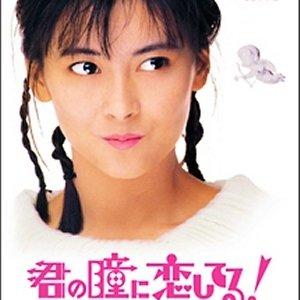Kimi no Hitomi ni Koishiteru (1989) photo