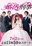 Japanese Drama (Priority List)