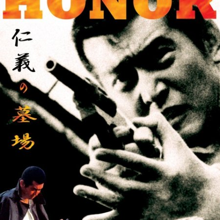 Graveyard of Honor (1975) photo