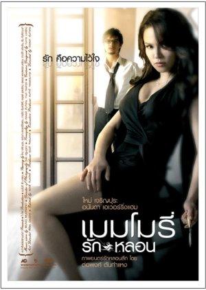 Memory (2008) poster